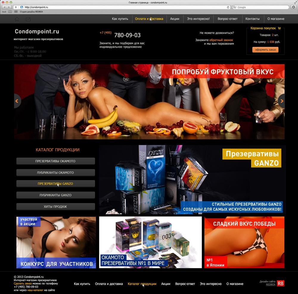 Дизайн сайта для интернет магазина по продаже презервативов