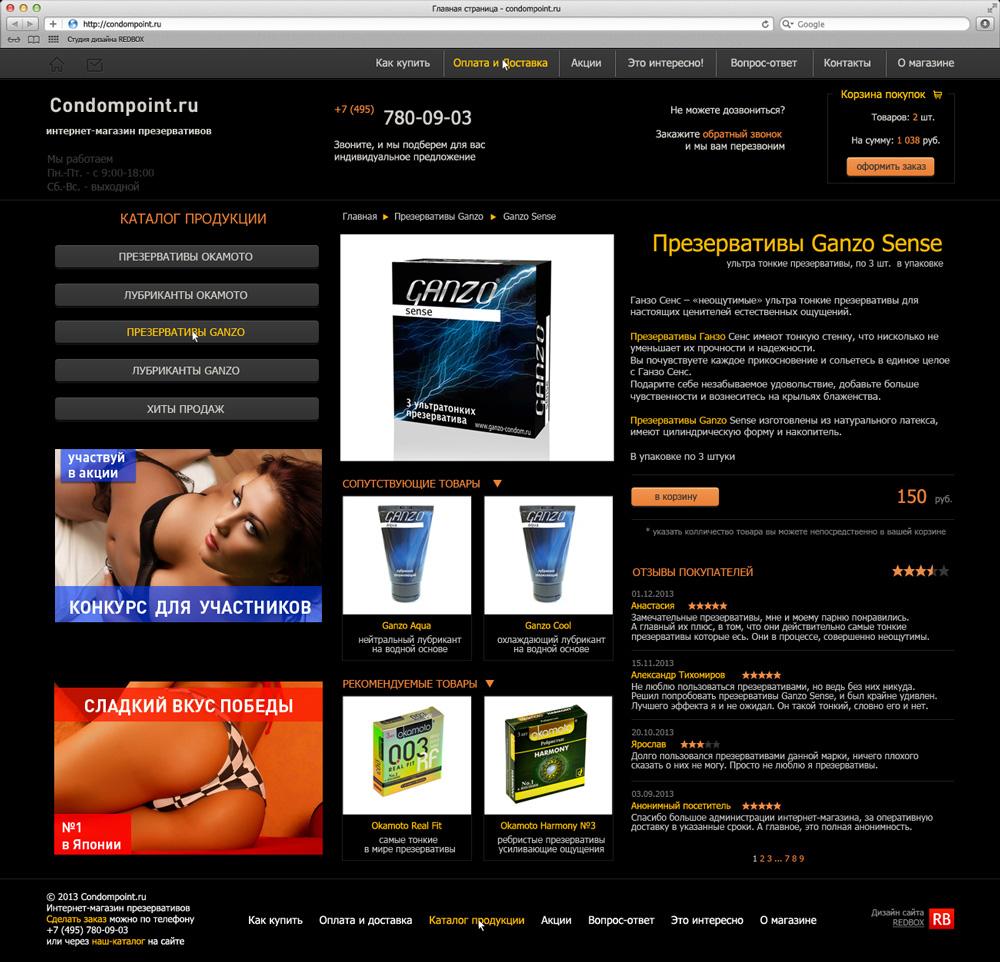 Создание сайта для компании по продаже презервативов и смазочной продукции