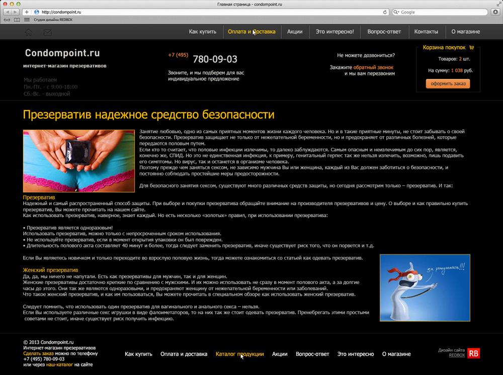 Корпоративный сайт с интернет магазином и выгрузкой товаров
