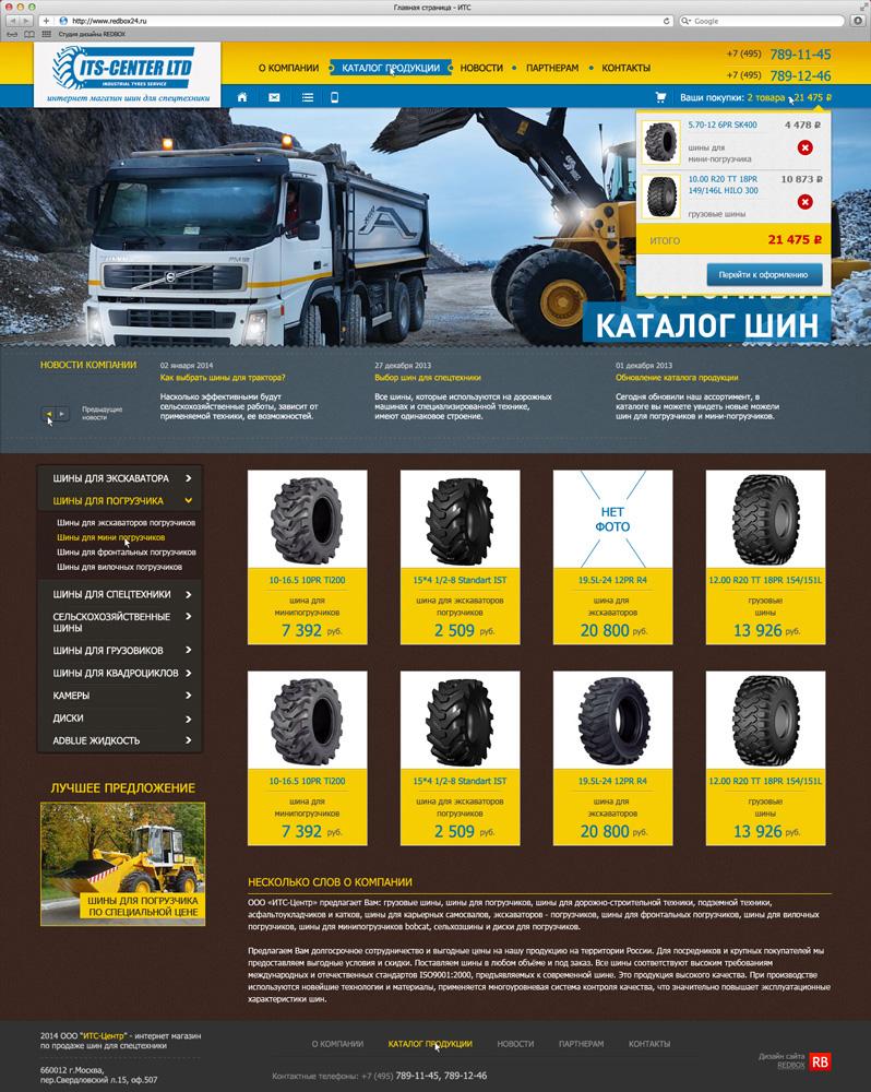 Главная страница сайта с каталогом шин и колес