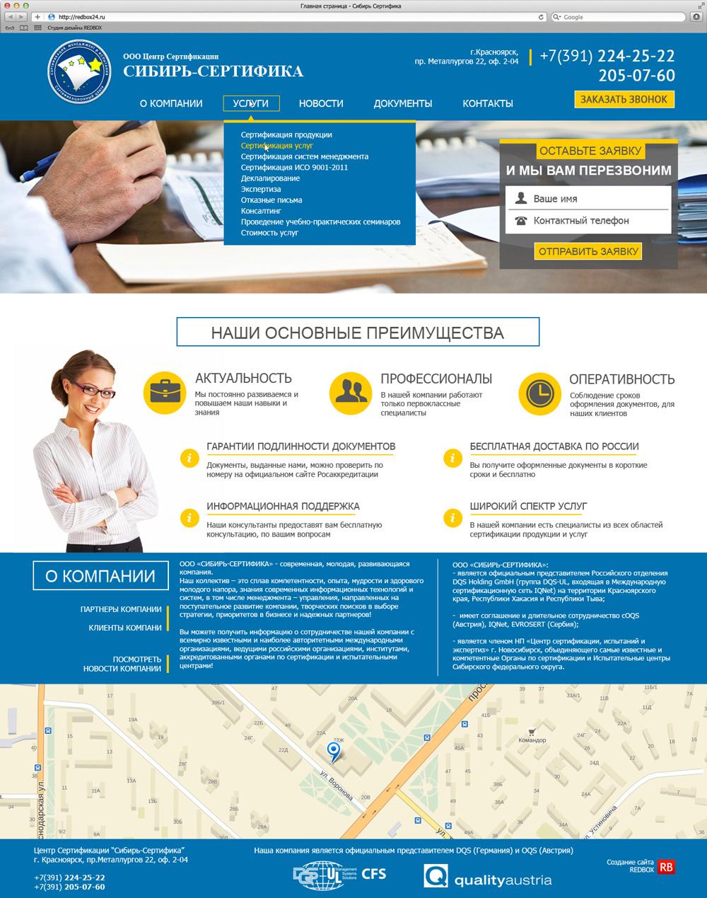 Главная страница сайта для предоставлению услуг сертификации
