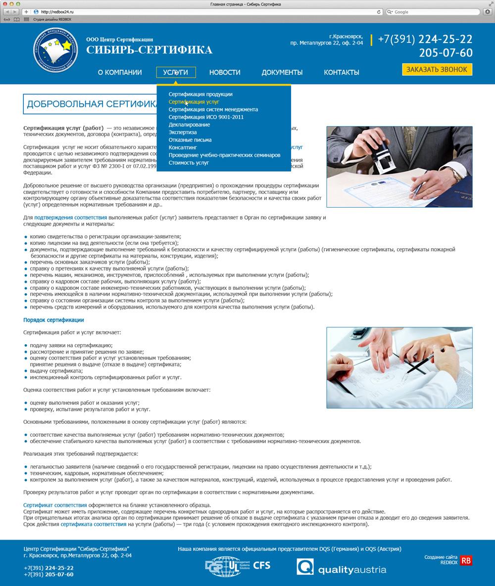 Страница для сайта с описанием услуг компании