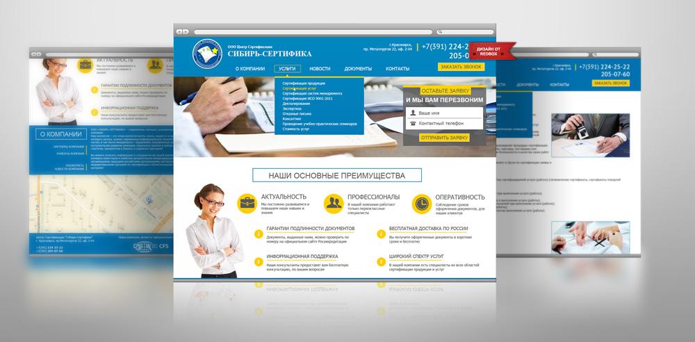 Сайт центра сертификации в Красноярске