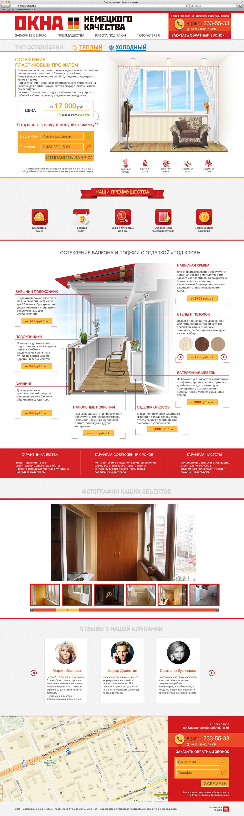 Главная страница сайта компании по остеклению балконов