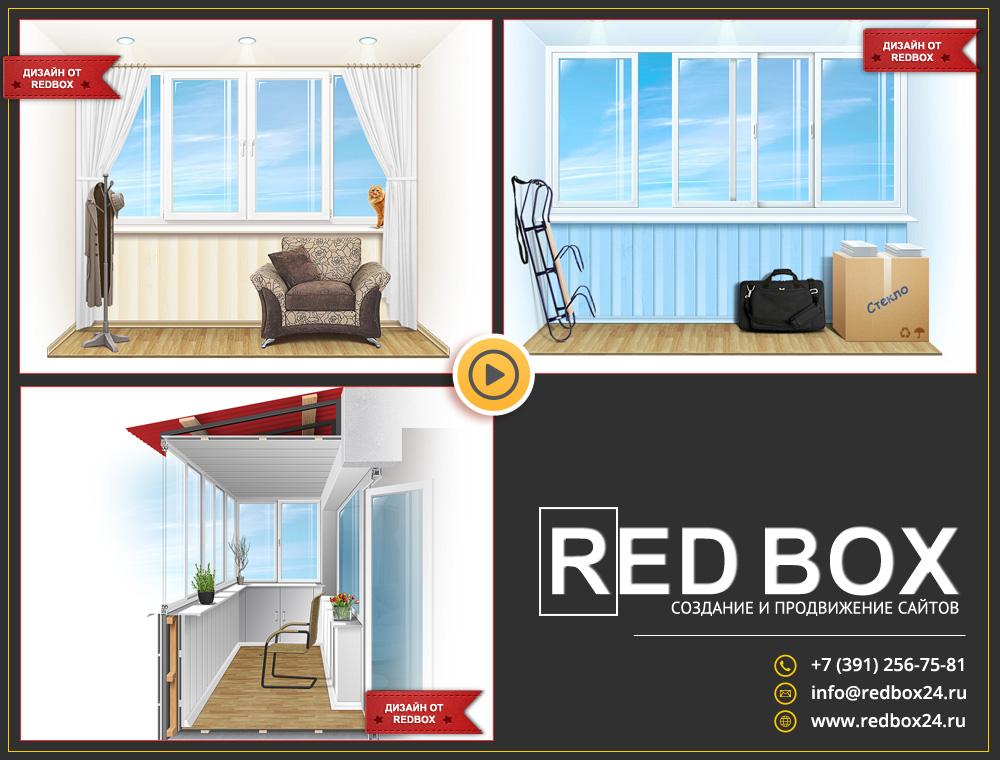 Иллюстрации для сайта от студии REDBOX