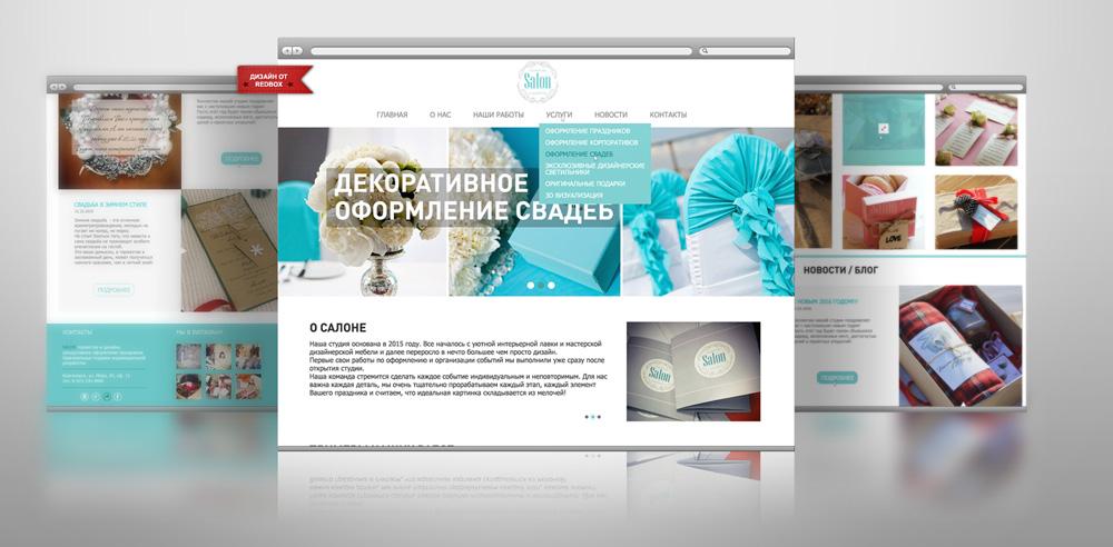 Сайт салона по оформлению праздников