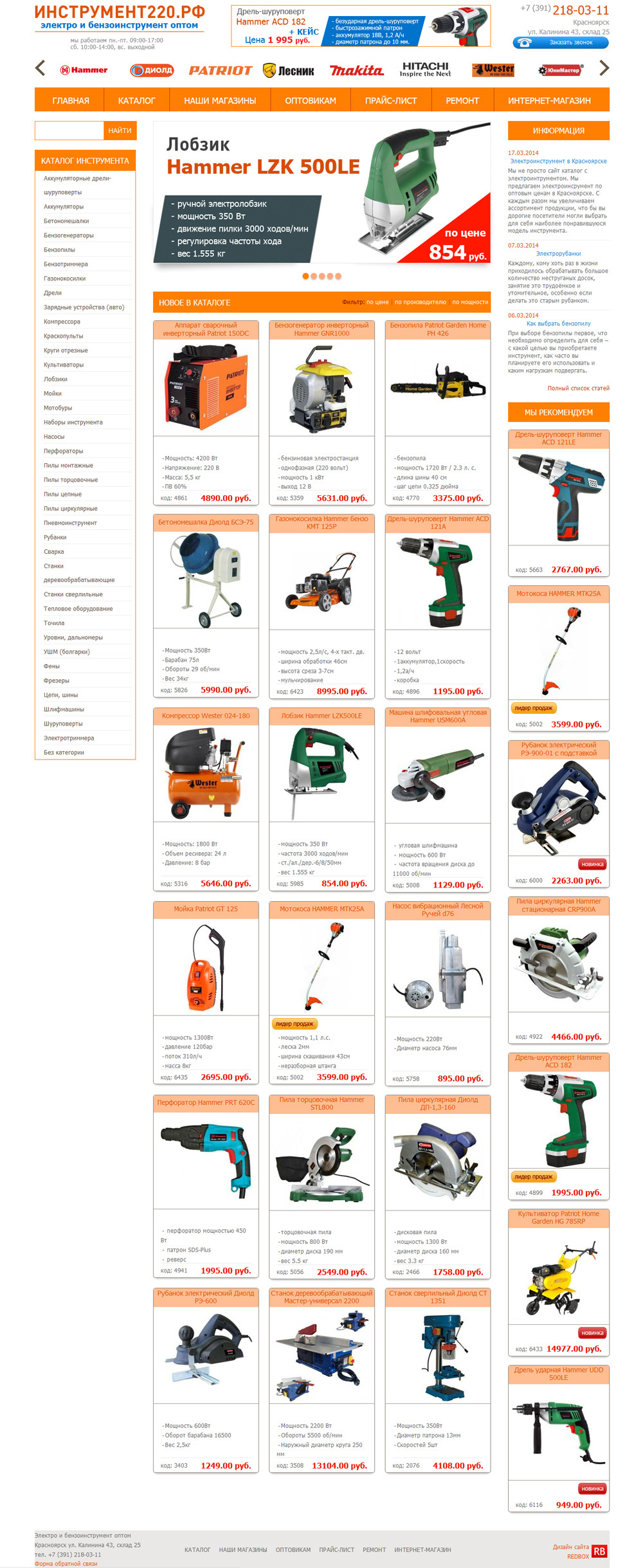 Сайт каталог электроинструмента