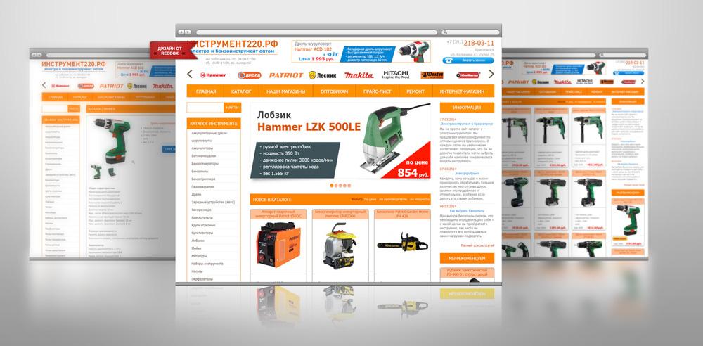 Сайт магазина по продаже электроинструмента