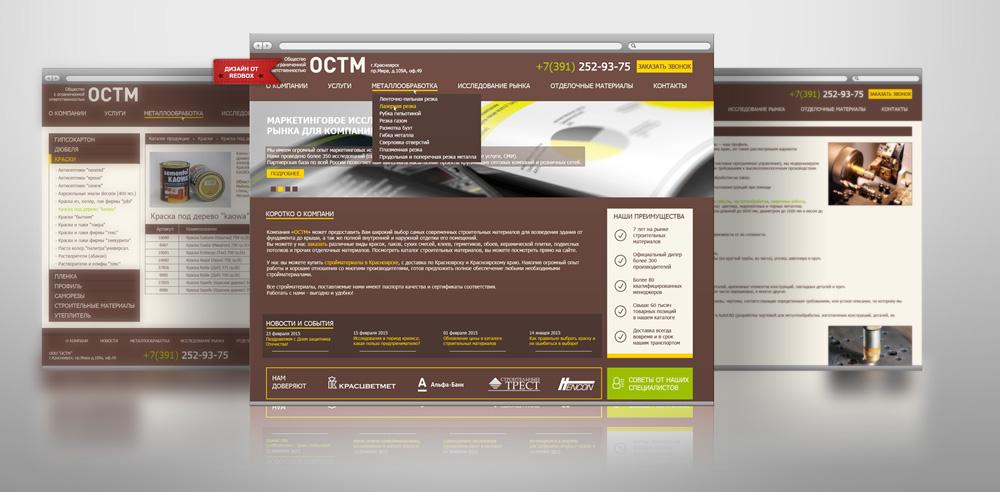 Сайт по продаже строительных материалов