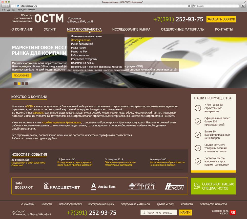Главная страница сайта компании с интернет магазином