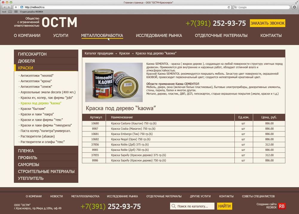 Страница каталога товаров для сайта