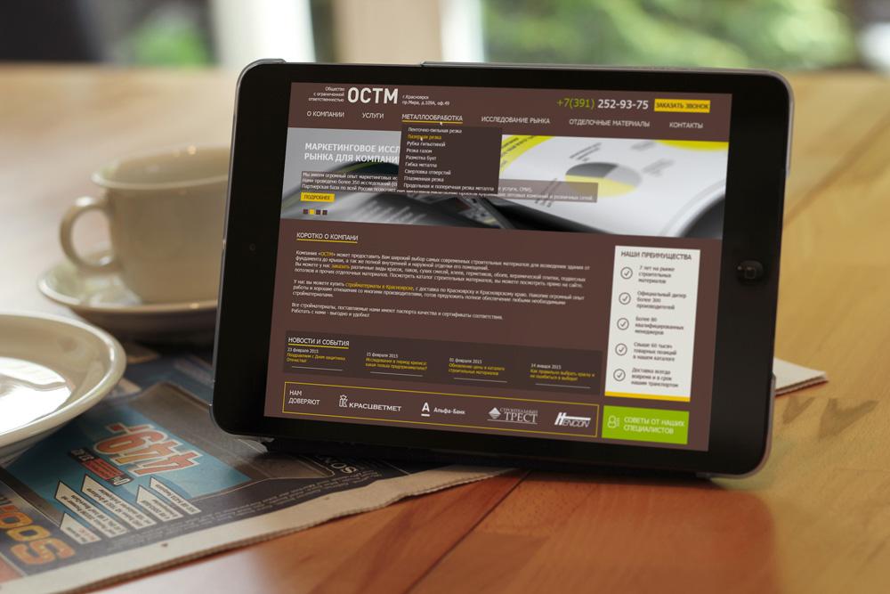 Адаптивный дизайн сайта, вид на планшете