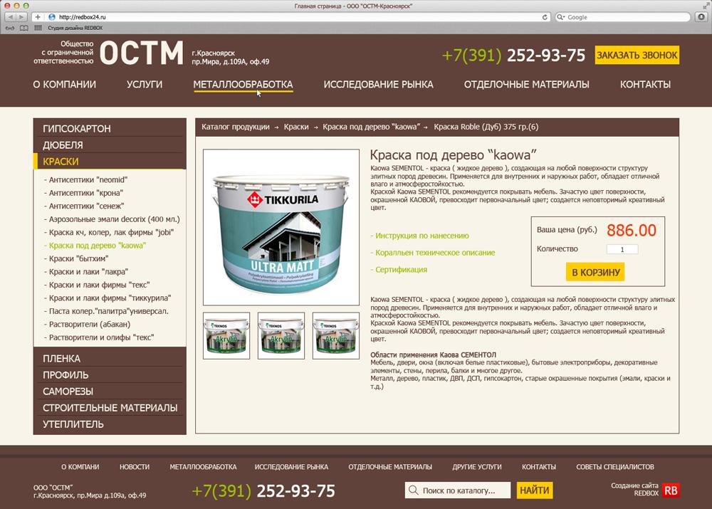 Карточка товара для сайта по продаже отделочных материалов