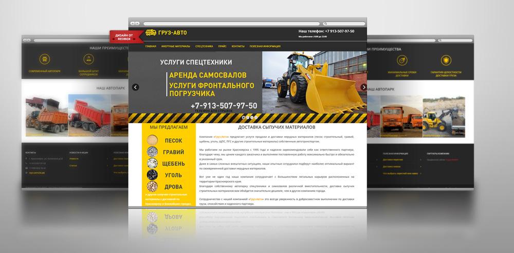 Сайт по доставке инертных материалов