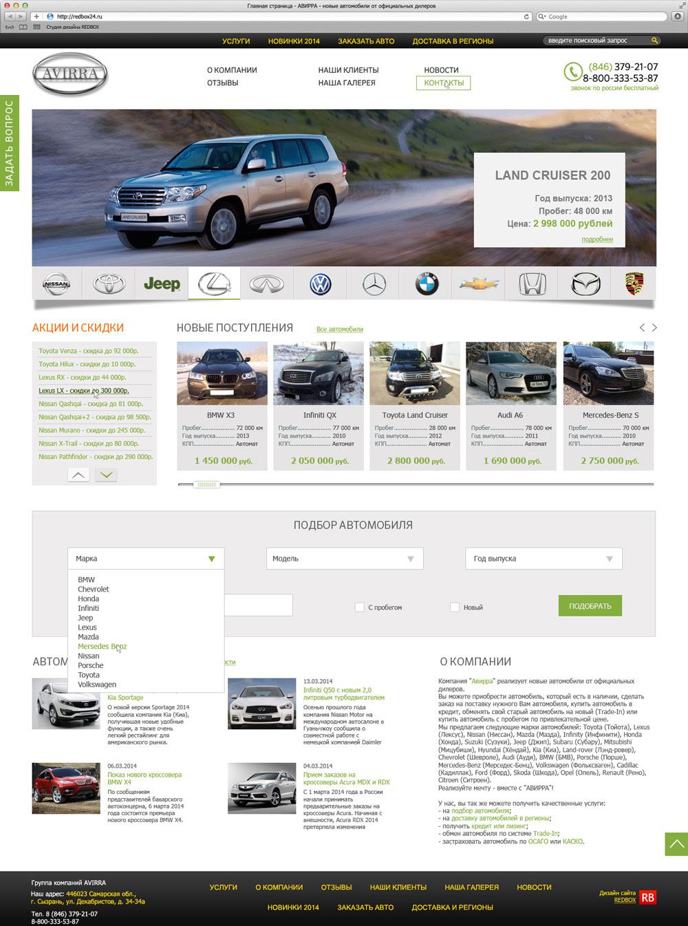 Главная страница сайта портала с объявлениями авто