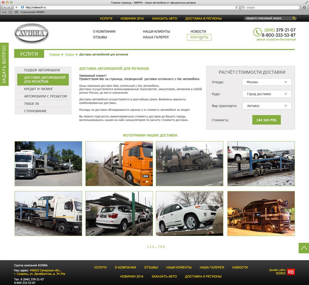 Страница автомобильного портала, дизайн макет