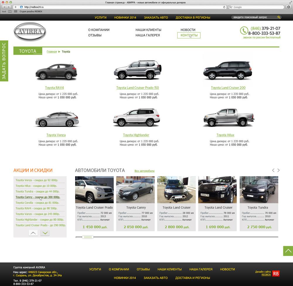 Страница сайта с выбором автомобилей