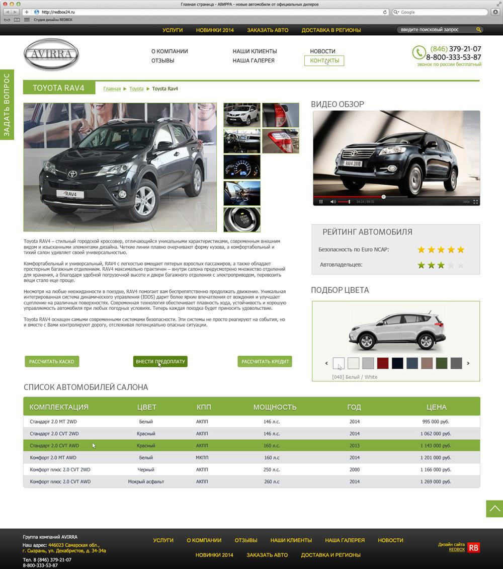 Страница сайта с описанием марки автомобиля и ценами