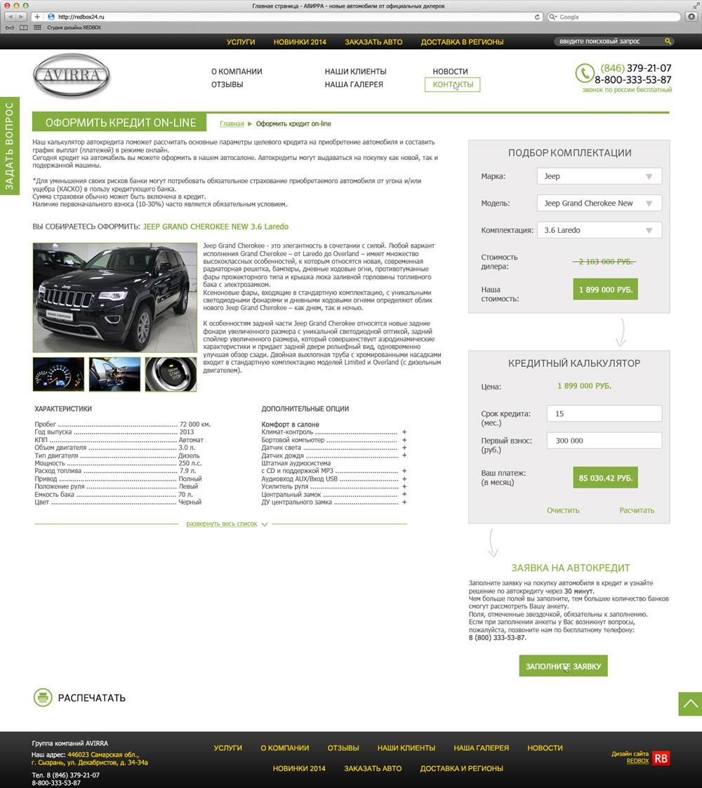 Страница сайта по подбору автомобиля по параметрам