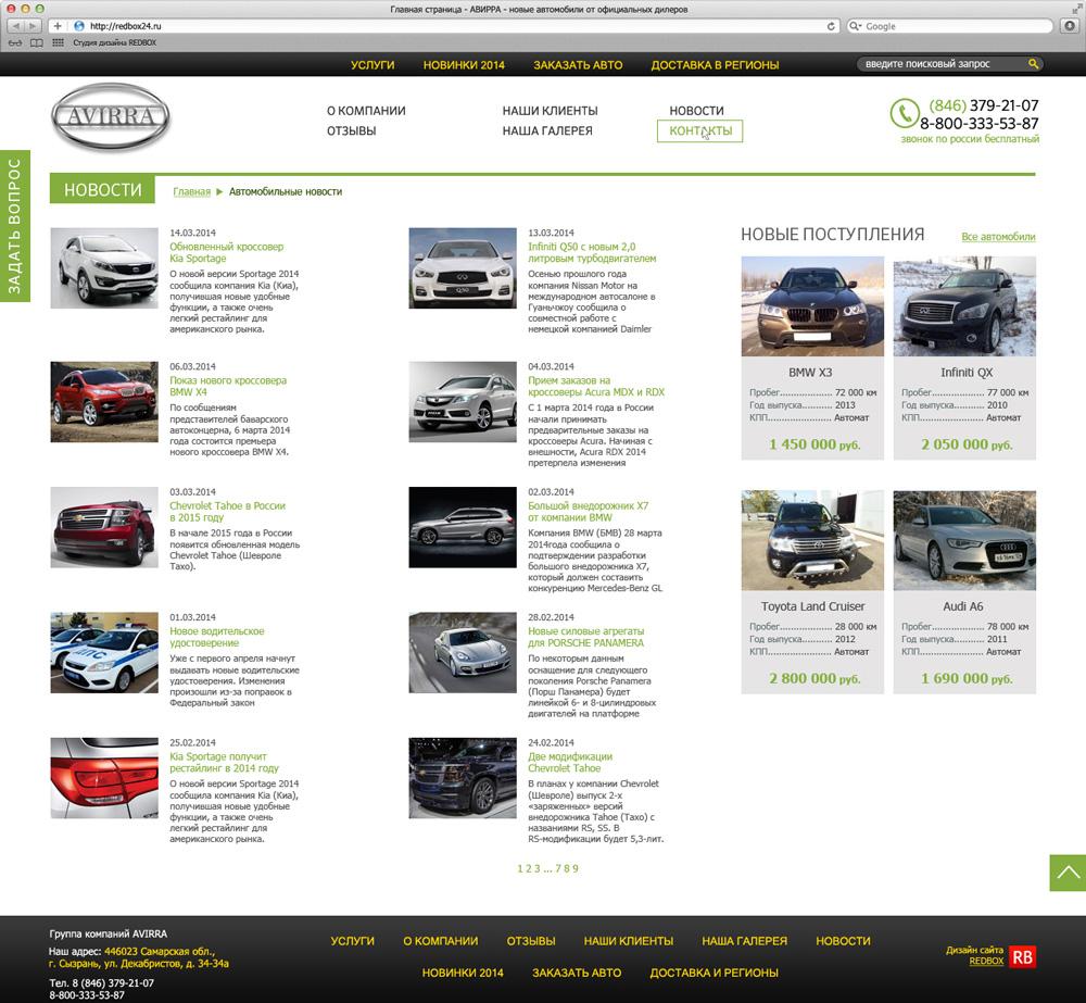 Каталог автомобилей на сайте автосалона