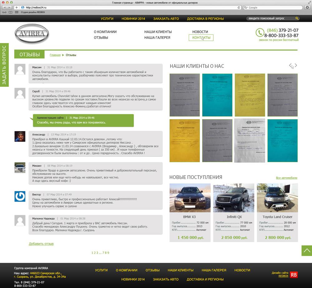 Страница с отзывами про компании и автомобили