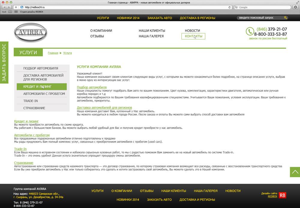 Страница с описанием услуг компании