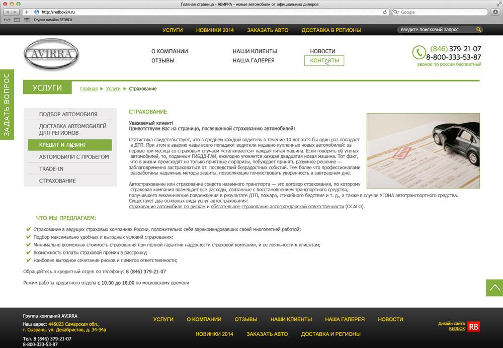 Информационная страница со страховкой ОСАГО и КАСКО
