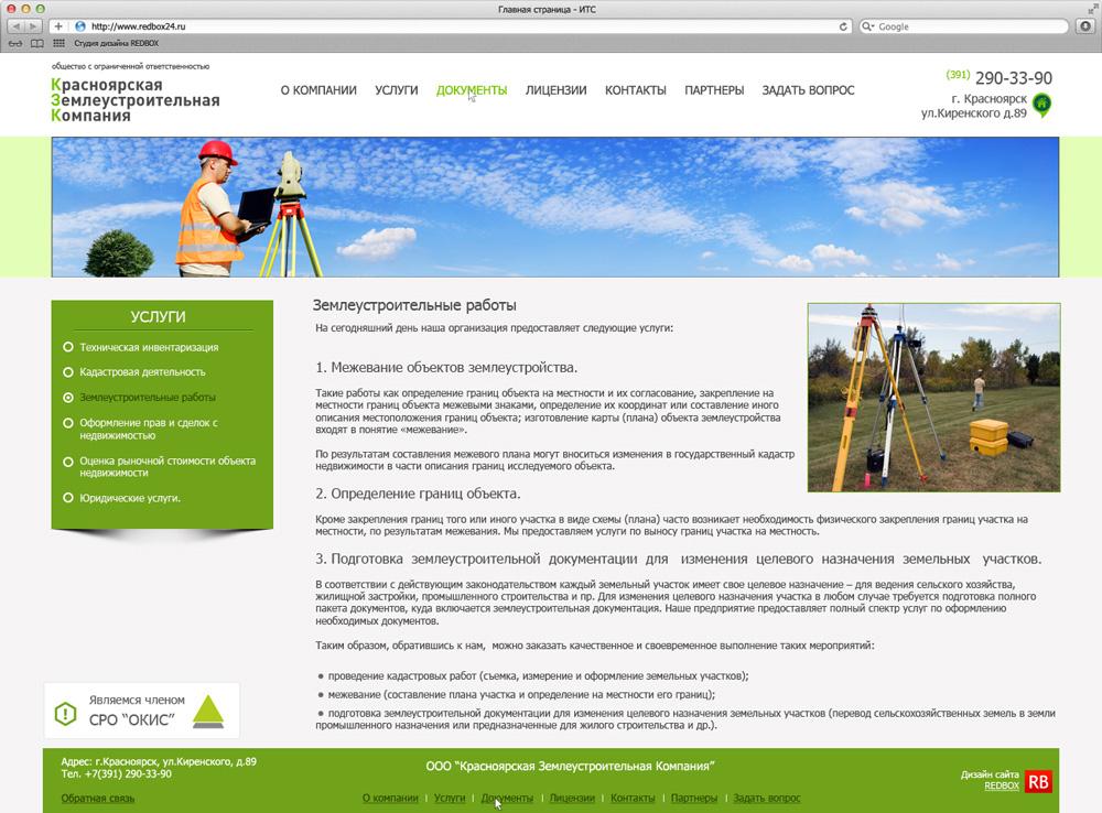 Страница сайта с описанием услуги