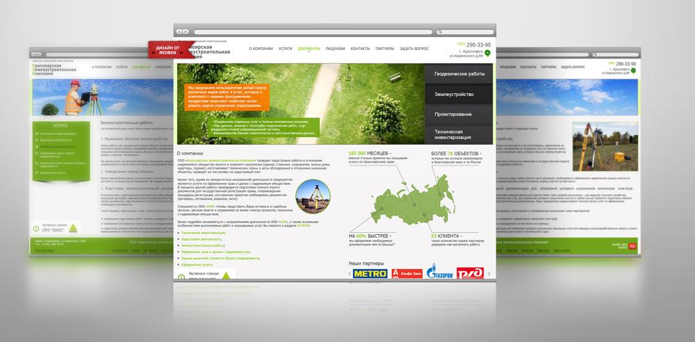 Сайт компании по земле строительству