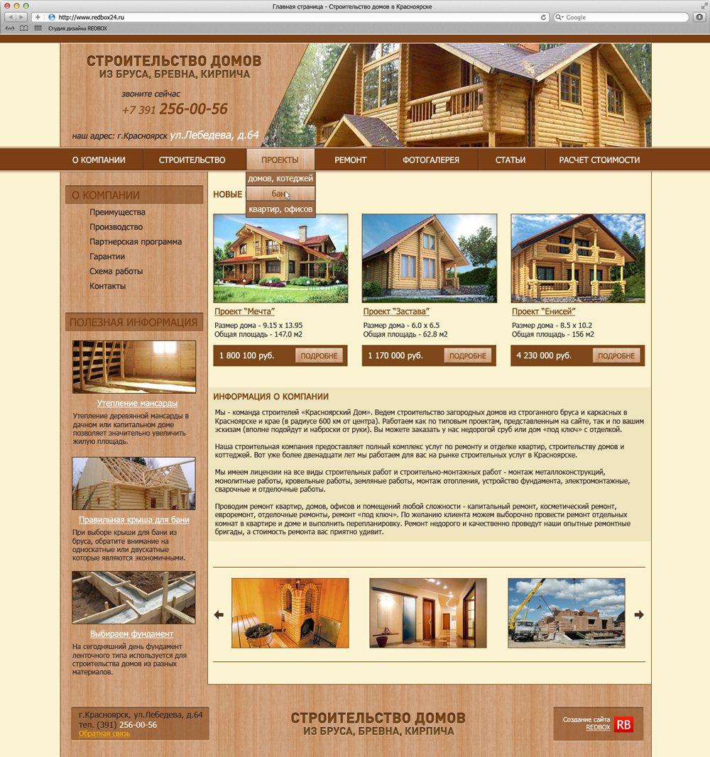 Главная страница сайта компании по строительству деревянных домов