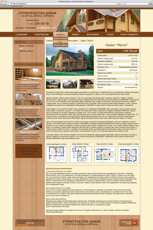 Страница сайта с готовым проектом дома для строительства