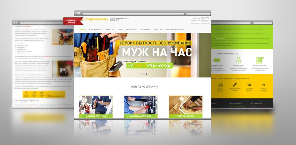 Сайт для компании Муж на час