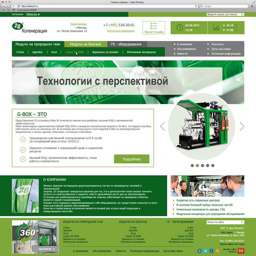 Дизайн макет главной страницы сайта в зеленом цвете