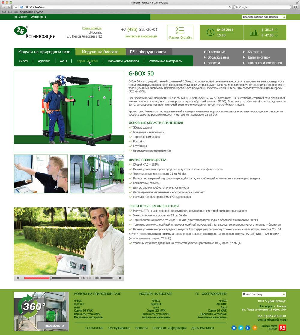 Сайт карточки товара по продаже трансформаторов