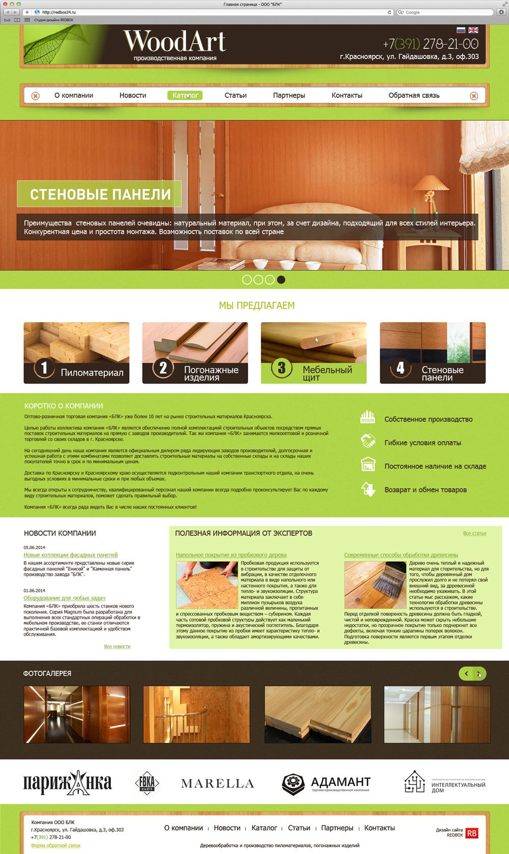 Главная страница сайта для компании в зеленом цвете