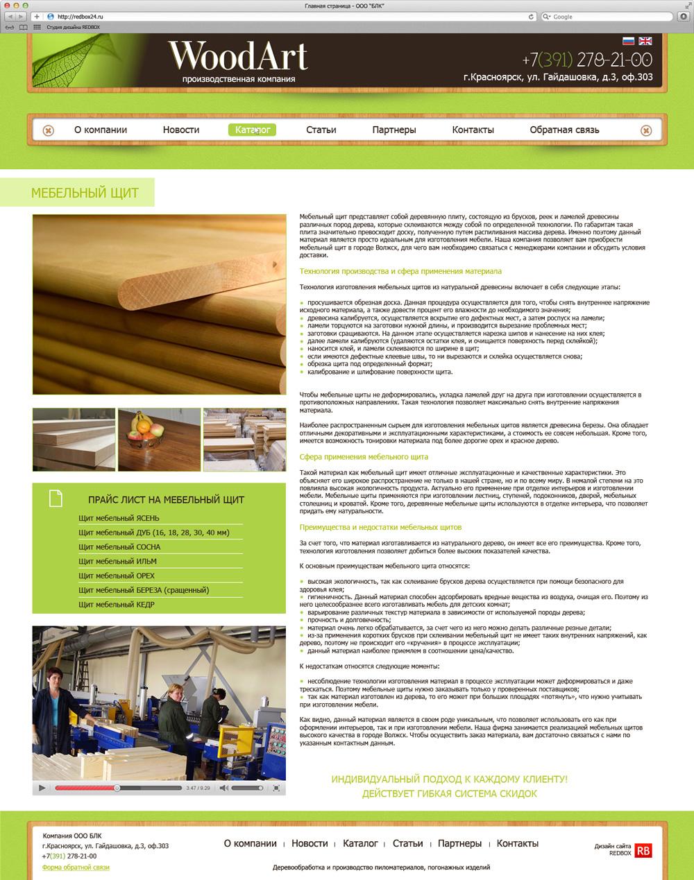 Страница сайта карточка товара для производственной компании