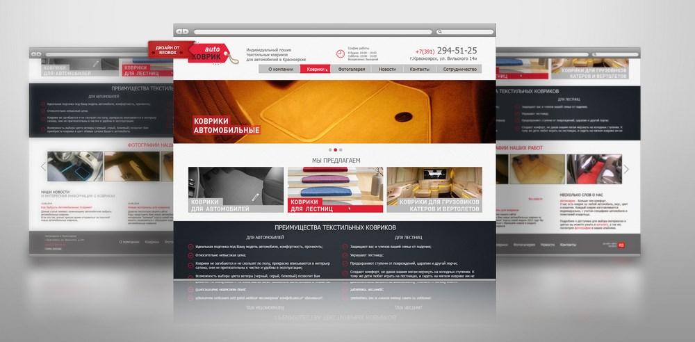 Сайт автомобильной мастерской по изготовлению автоковриков