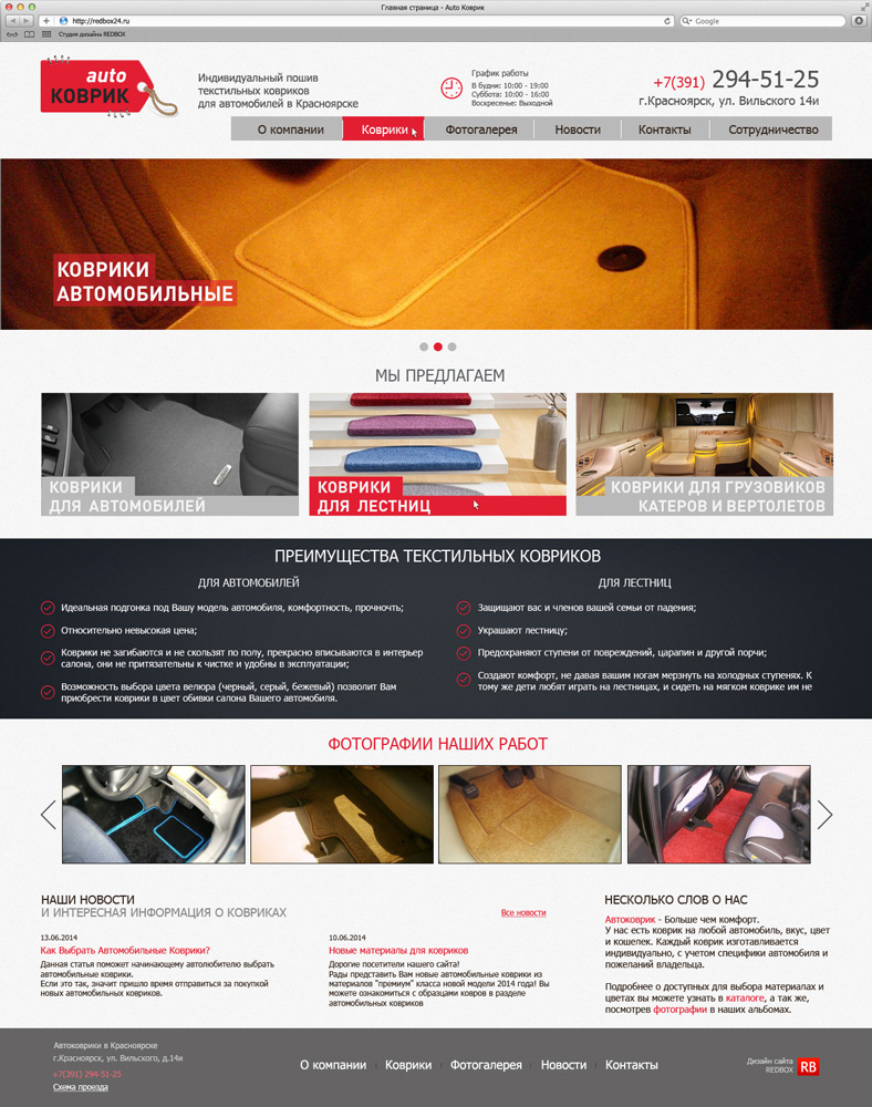 Главная страница сайта мастерской ковриков для авто