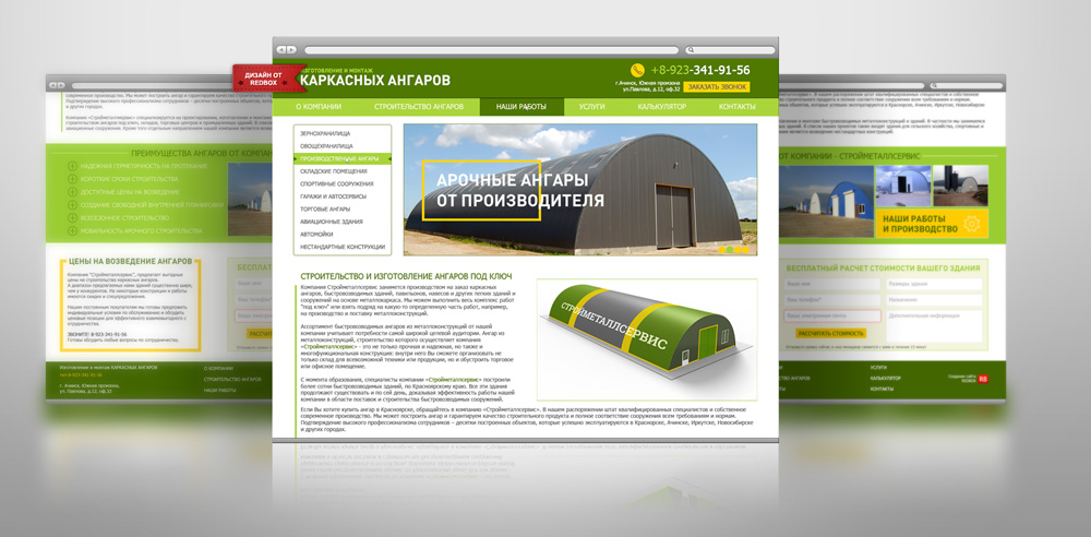 Сайт компании по строительству ангаров