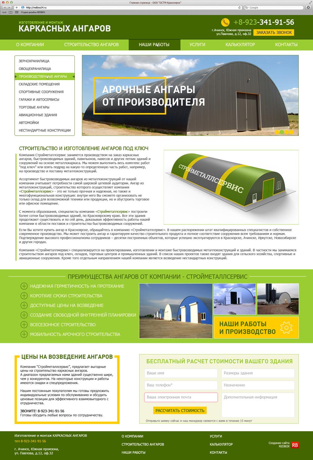 Главная страница сайта по продаже агаров