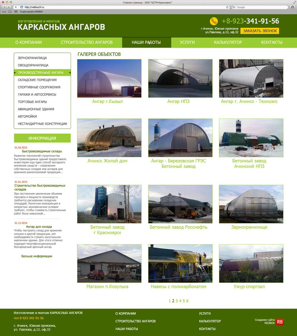 Страница сайта с фотогалерей