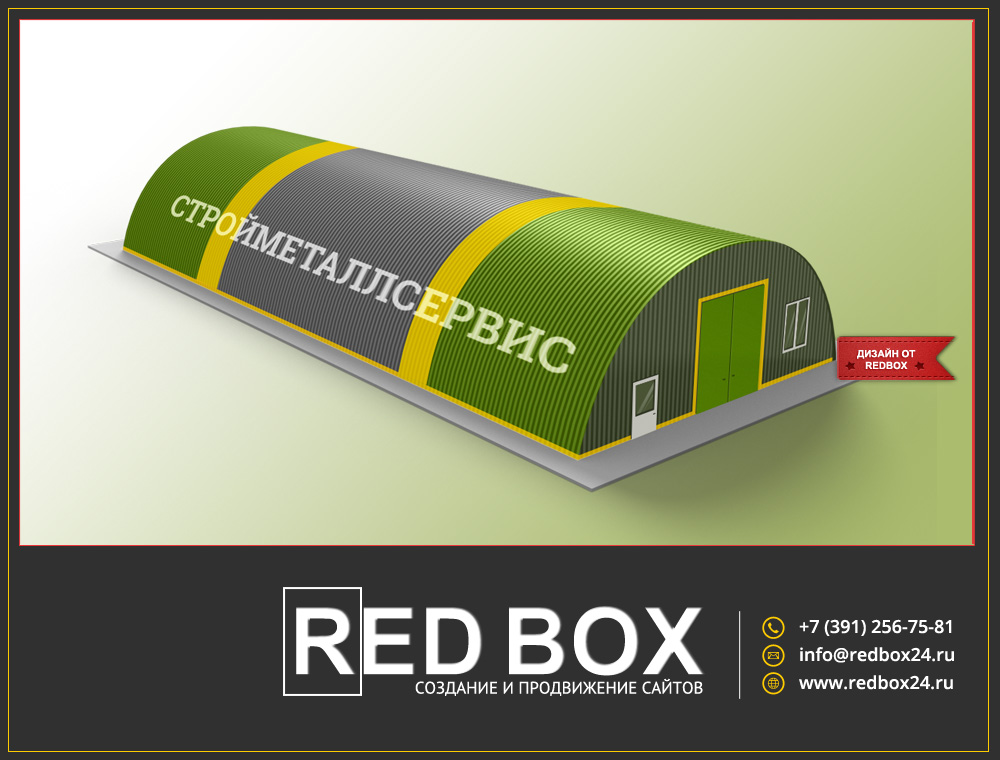 Иллюстрация ангара от студии REDBOX