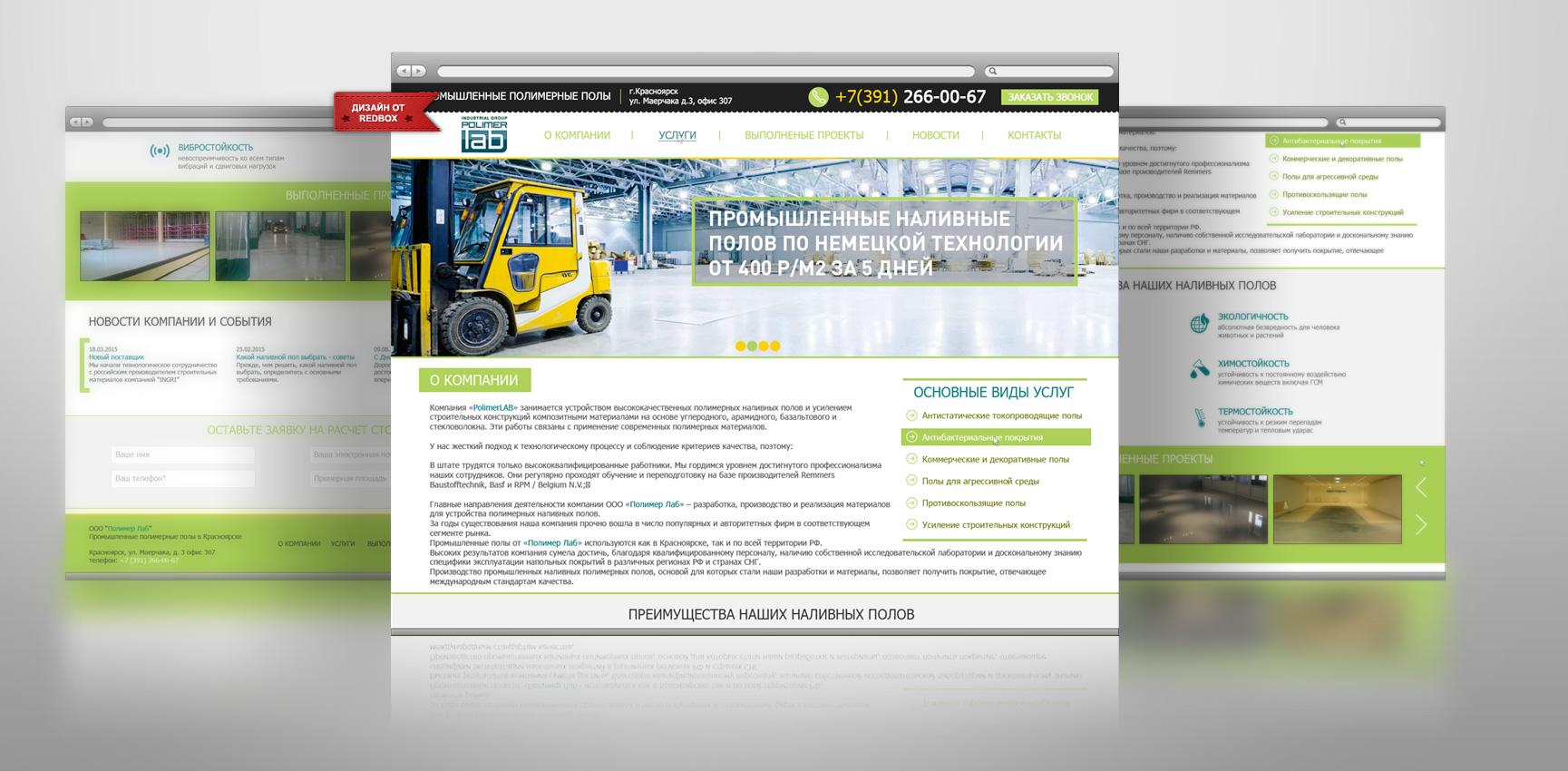 Сайт компании по продаже промышленных наливных полов