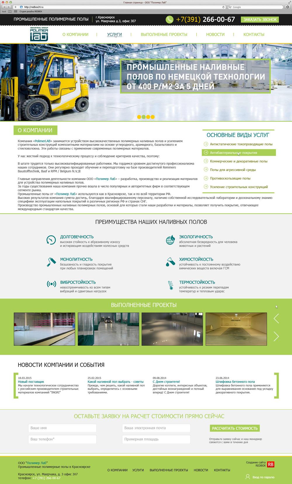 Макет главной страницы корпоративного сайта компании