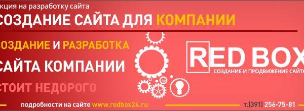Создание сайта недорого 20 000 рублей