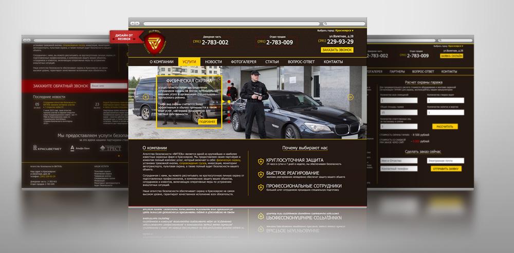 Сайт охранного агентства в Красноярске