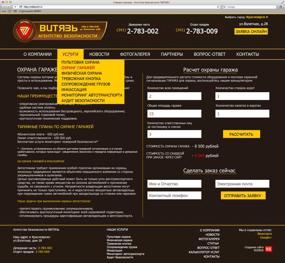 Страница с описанием услуг охранной компании