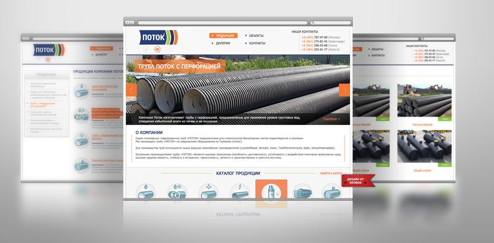 Сайт компании по продаже труб