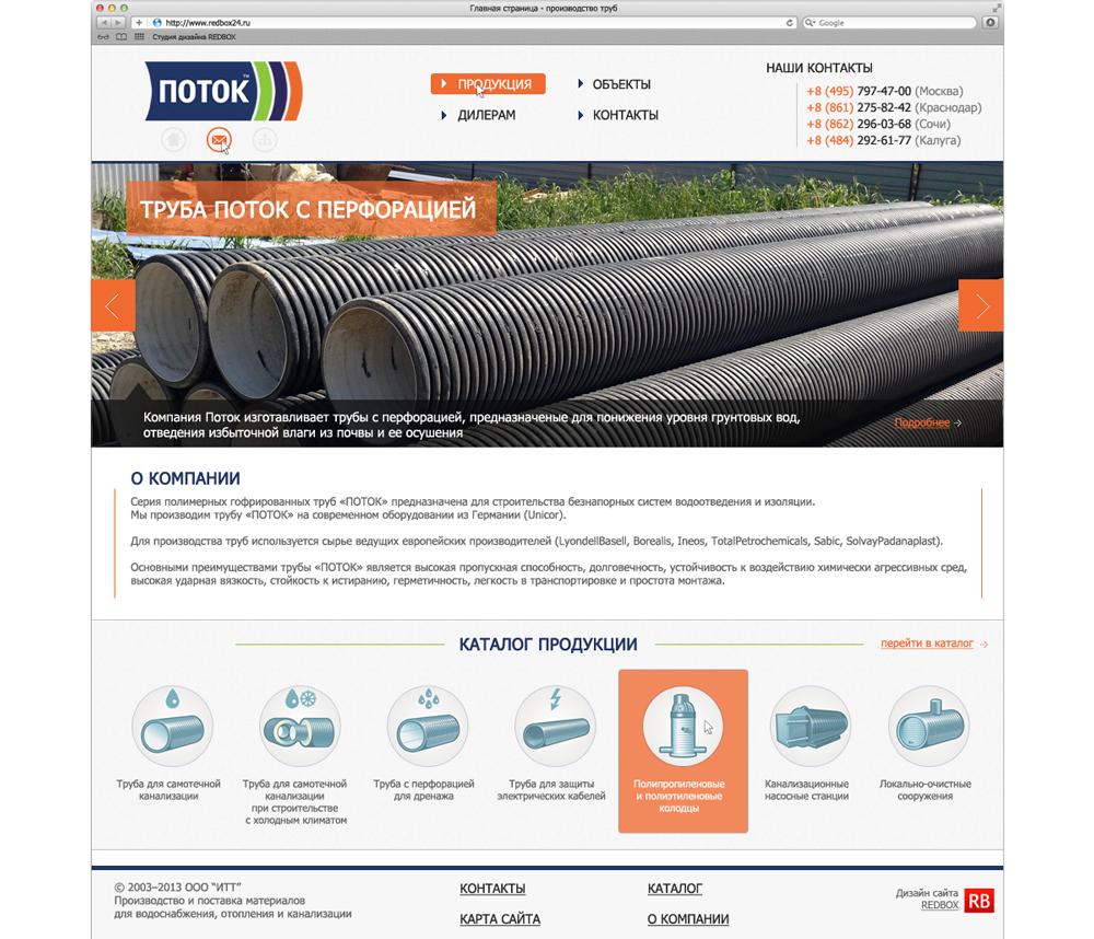 Главная страница сайта компании Поток