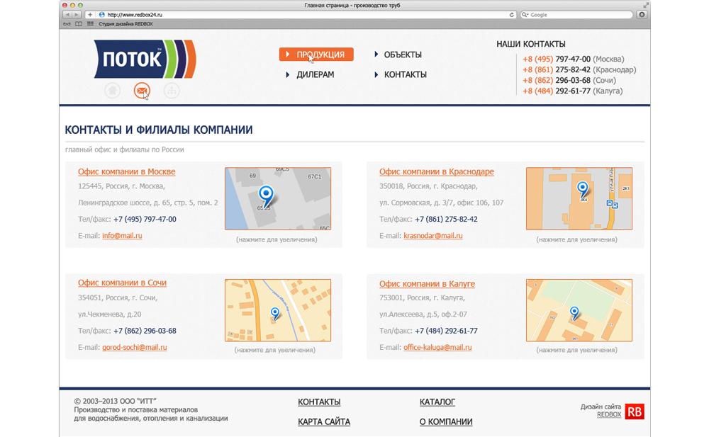 Адреса магазинов и схема проезда для корпоративного сайта